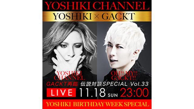YOSHIKI BIRTHDAY WEEK SPECIAL 〜GACKT一年ぶりの降臨〜 伝説対談vol.33
