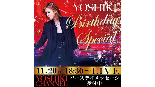 【11/20(火)18:30〜生放送決定】YOSHIKI BIRTHDAY SPECIAL 2018