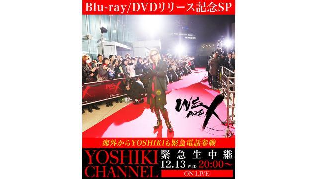【会員限定】YOSHIKI CHANNEL アーカイブ動画更新!12/14(土)