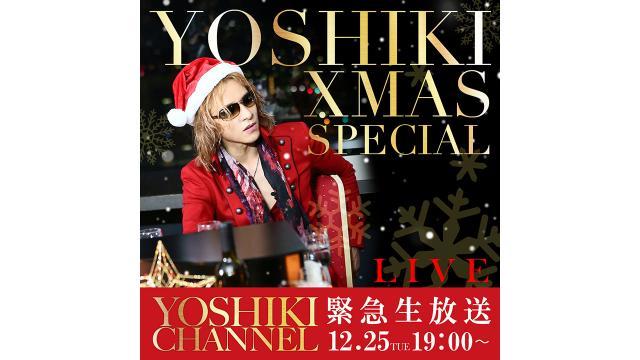 """【12月25日(火)19時〜生放送決定】""""X""""mas SPECIAL 〜YOSHIKI緊急帰国&生出演、皆さんと一緒に素敵なクリスマスを〜"""