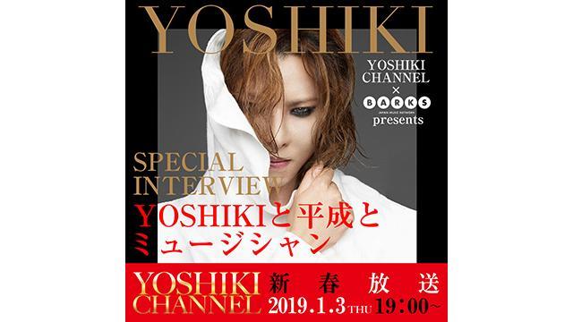 【会員限定】YOSHIKI CHANNEL アーカイブ動画更新 2019年1月3日放送