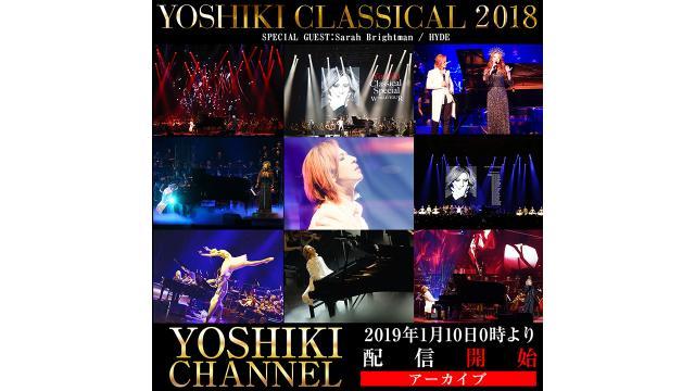 【会員限定】「YOSHIKI CLASSICAL 2018」 15日公演全編生放送決定〜X JAPAN無観客ライブに続き、奇跡の生放送〜アーカイブ配信