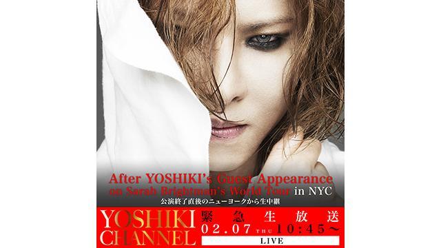 【2月7日(木)10時45分~生放送決定】After YOSHIKI's Guest Appearance on Sarah Brightman's World Tour in NYC 公演終了直後のニューヨークから生中継