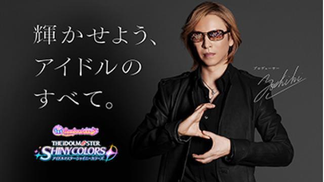 YOSHIKI「アイドルマスター シャイニーカラーズ」1周年記念TVCMに出演