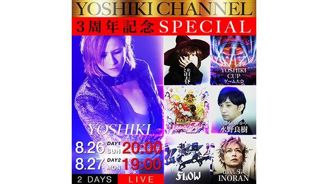 【会員限定】YOSHIKI CHANNEL アーカイブ動画更新!3/29(金)