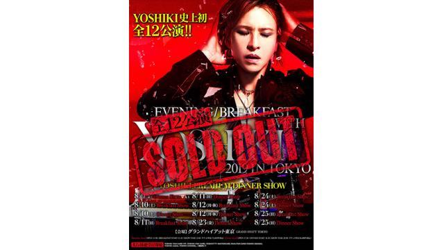 【全12公演完全ソールドアウト】『EVENING/BREAKFAST WITH YOSHIKI 2019 IN TOKYO』 史上初の全12公演決定! YOSHIKI プレミアムディナーショー