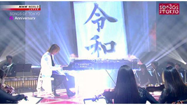 YOSHIKI 「SONGS OF TOKYO」にて天皇陛下への奉祝曲「Anniversary」 TV初披露! HIDEの死後、うつ状態に陥っていたことを告白 「過去は未来によって変えられる」放送直後に世界中から感動の嵐