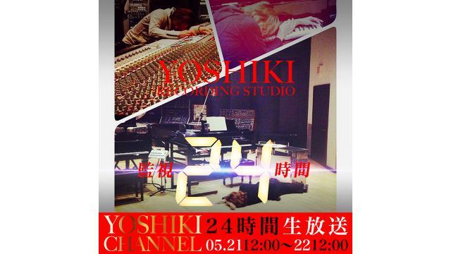 【5月21日(火)12時〜生放送決定】前代未聞 YOSHIKI RECORDING STUDIO 監視24時!!