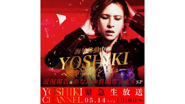 【5月14日(火)19時〜生放送決定】海外移動中のYOSHIKIへ突撃電話インタビュー 近況報告&あなたの質問答えますSP
