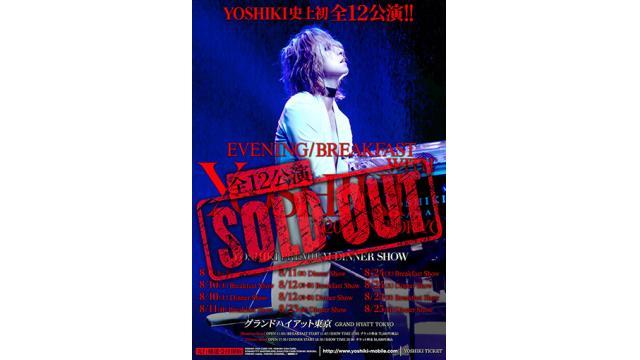 YOSHIKIディナーショー全12公演、即ソールドアウト 倍率は最大で260倍となり幻のプラチナチケットに
