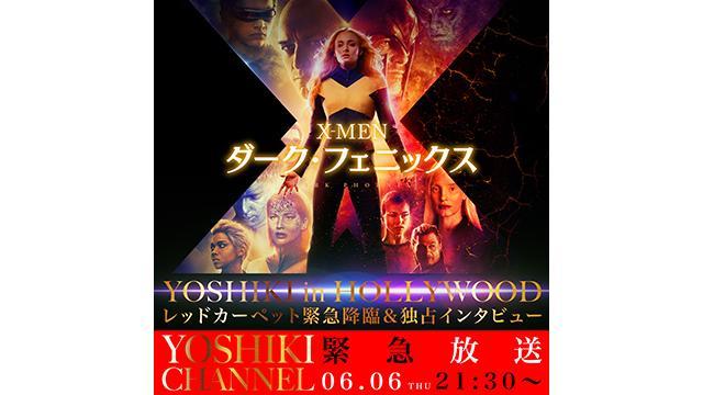 【6月6日(木)21時30分~放送決定】YOSHIKI IN HOLLYWOOD 全世界が注目する映画「X-MEN ダーク・フェニックス」プレミアムイベントのレッドカーペットへ緊急参戦決定!その模様のダイジェスト映像&YOSHIKI CHANNELだけの独占直撃インタビューも一挙放送!