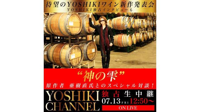 【会員限定】YOSHIKI CHANNEL アーカイブ動画更新!5/30(木)