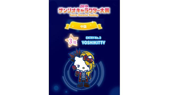 サンリオキャラクター大賞「yoshikitty」が中国で3位を獲得! 総合でも4年連続のトップ10入り
