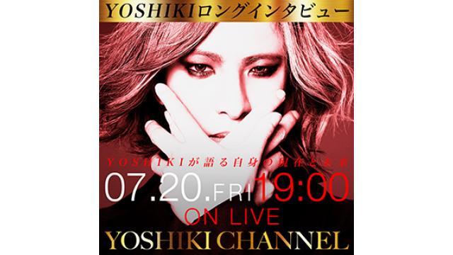 【会員限定】YOSHIKI CHANNEL アーカイブ動画更新!6/30(日)
