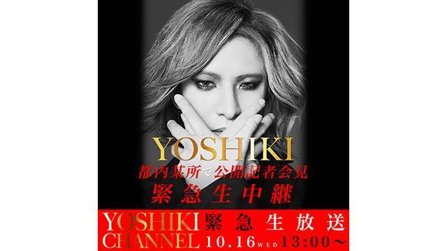 【10月16日(水)13時~生放送決定】YOSHIKI 都内某所で公開記者会見 緊急生中継