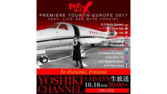 【会員限定】YOSHIKI CHANNEL アーカイブ動画更新! 10/27(日)
