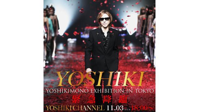 【11月3日(日)18時~生放送決定】YOSHIKIMONO EXHIBITION 2020 IN TOKYOにYOSHIKI緊急降臨