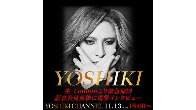 【11月13日(水)18時~生放送決定】YOSHIKI Londonより緊急帰国 記者会見直後に突撃インタビュー