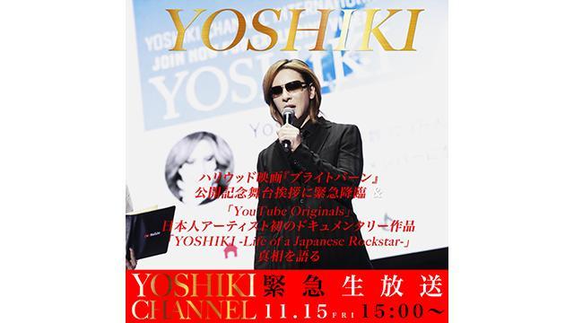 【11月15日(金)15時~生放送決定】YOSHIKI ハリウッド映画『ブライトバーン』公開記念舞台挨拶に緊急降臨&「YouTube Originals」日本人初のドキュメンタリー作品「YOSHIKI -Life of a Japanese Rock Star-」真相を語る