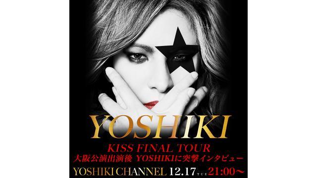 【12月17日(火)21時00分~生放送決定】KISS ファイナルツアー 大阪公演出演後 YOSHIKIに突撃インタビュー