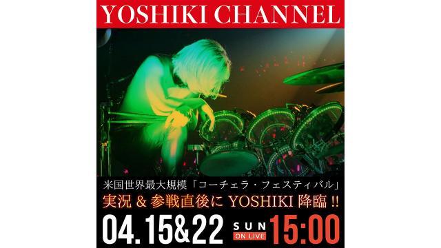 【会員限定】YOSHIKI CHANNEL アーカイブ動画更新! 12/25(水)