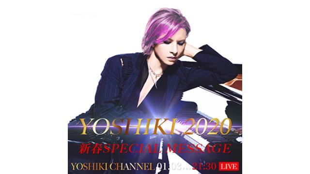 【1月3日(金)21時30分~生放送決定】新春SPECIAL MESSAGE YOSHIKI 2020