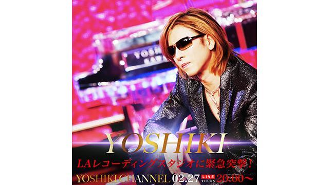 【2月27日(木)20時~生放送決定】YOSHIKI LAレコーディングスタジオに緊急突撃!