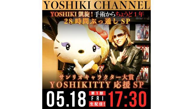 【会員限定】YOSHIKI CHANNEL アーカイブ動画更新 2018年5月17日放送