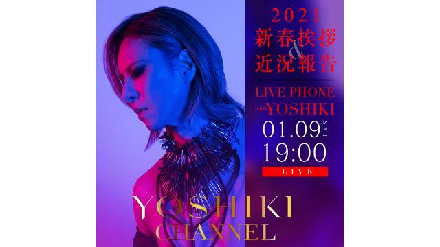 YOSHIKIからの新春の挨拶&あなたの質問にYOSHIKIが生電話で直接答えます!