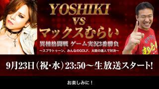 YOSHIKI×マックスむらいが奇跡のコラボ!ゲーム実況3番勝負