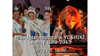 ミス・インターナショナル × YOSHIKI Foundation America チャリティーイベント開催決定!!YOSHIKI CHANNEL 会員様ご招待のお知らせ!!