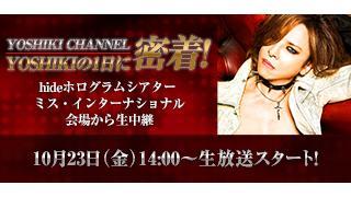 【番組情報更新】YOSHIKIの多忙な1日に密着!hideホログラムシアター、 ミス・インターナショナル会場から生中継