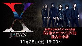 〜24年ぶりの超プレミアなライブ公演〜 X JAPANの震災復興チャリティーコンサートを全編独占生中継決定!