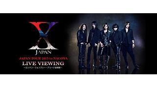 【チャンネル会員先行受付あり】X JAPAN 史上最大規模のライブ・ビューングを開催決定!