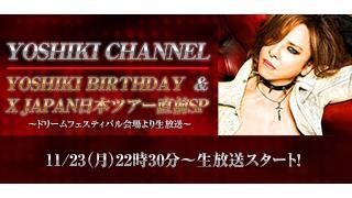 【放送時間変更:22時30分スタート】YOSHIKI BIRTHDAY & X JAPAN日本ツアー直前SP~ドリームフェスティバル会場より生放送~