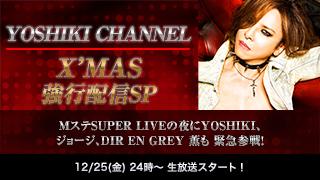 【生放送決定】YOSHIKI CHANNEL X'MAS強行配信SP 〜MステSUPER LIVEの夜にYOSHIKI、ジョージ、DIR EN GREY 薫も 緊急参戦!