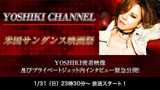 【放送決定】米国サンダンス映画祭・YOSHIKI密着映像及びプライベートジェット内インタビュー緊急公開!