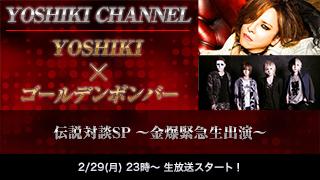 【生放送決定】YOSHIKI CHANNEL YOSHIKI☓ゴールデンボンバー 伝説対談SP 〜金爆緊急生出演〜