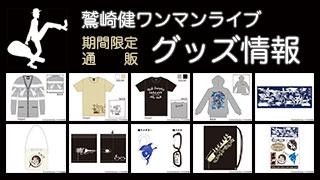 【期間限定販売】鷲崎健ワンマンライブ、ライブグッズ通販情報!!
