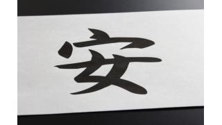 一年間の総括!今年の漢字は安心・安全・不安!?の「安」