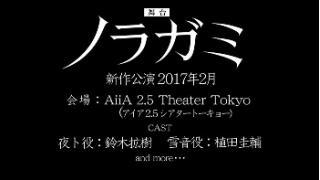 【公演決定のお知らせ】舞台『ノラガミ』第二弾!