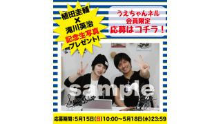 【まったりしゃべらNight」植田圭輔&滝川英治 生写真プレゼントのお知らせ
