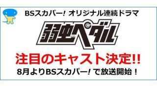 【ドラマ出演のお知らせ】BSスカパー! ドラマ『弱虫ペダル』