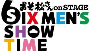 【情報解禁!】舞台『おそ松さん on STAGE~SIX MEN'S SHOW TIME~』
