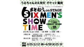 【チケット先行販売】『おそ松さん on STAGE ~SIX MEN'S SHOW~』(※会員限定)