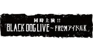 舞台『K』、「BLACK DOG LIVE~fromアイドルK」同時上演のお知らせ!