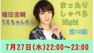 【まったりしゃべらNight】!7月27日(水)22時から!ゲストは秋元龍太朗くん!