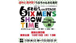 【追加公演!チケット受付】『おそ松さん on STAGE ~SIX MEN'S SHOW~』(※会員限定)