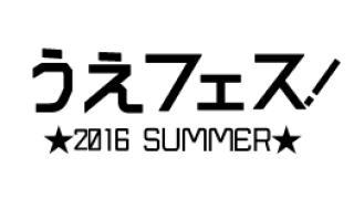 「うえフェス in 福岡」ご来場の皆さまにご案内(13:30の回にご参加の皆さま)