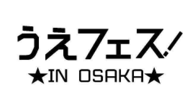 「うえフェス in 大阪」ご来場の皆さまにご案内《9/24 14時現在》